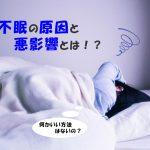 不眠症を改善する為の対策とは?おススメサプリを紹介