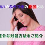 めまいやふらつきの原因って自律神経も関係がある!?意外な対処方法をご紹介!