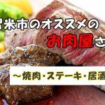 久留米市のオススメのお肉屋さん~ベタだけど、人気店を紹介します~