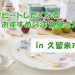 久留米市の、オススメの洋食屋さん~リピートしたくなるお店を紹介~