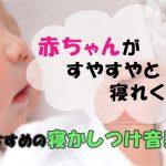 赤ちゃんが寝る音楽♪おすすめ3選。寝かしつけの音楽に最適です!!