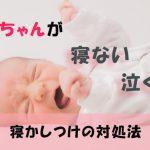 赤ちゃんの睡眠時間が短いような・・・寝ないし泣くし。対策とは?