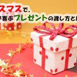 クリスマスで子供が喜ぶプレゼントの渡し方~ゲーム感覚で楽しめます~
