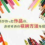 保育園や幼稚園での作品の保管方法とは?おすすめの収納方法を紹介!