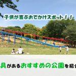子供と遊べる、遊具があるおすすめの公園!~久留米市近辺~