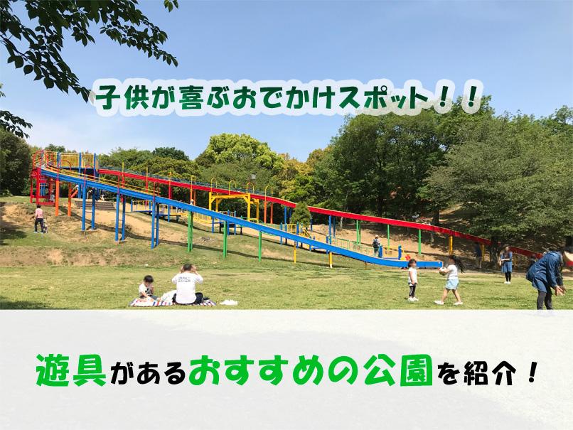 子供 遊べる 子供と遊べる、遊具があるおすすめの公園!~久留米市近辺